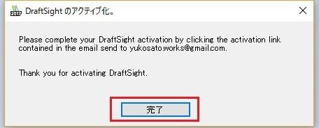 DraftSightの使い方|起動&設定方法・コマンドまとめ | CAD