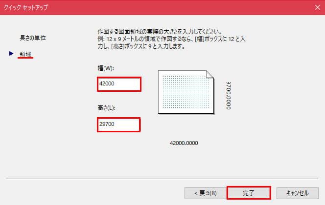 【AutoCADの基本作図】用紙サイズと図面尺度・図面範囲設定とクイックセットアップの使い方カテゴリー
