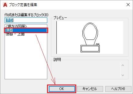 【AutoCAD】ブロックの作成|初心者でも簡単!挿入・編集・書き出しまで解説カテゴリー