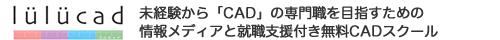 CAD・製図の無料就職支援講座 「lulucad(ルルキャド)カレッジ」